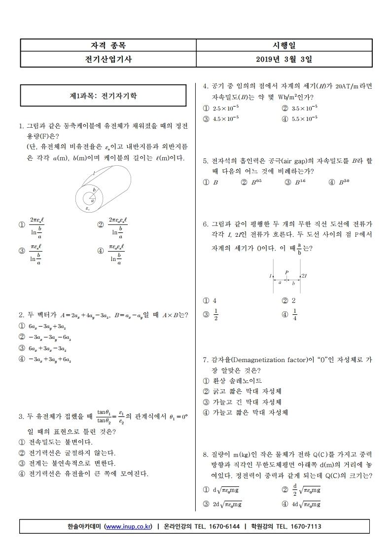 정보 처리 기사 실기 기출 문제 pdf
